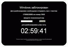заблокирывался windows