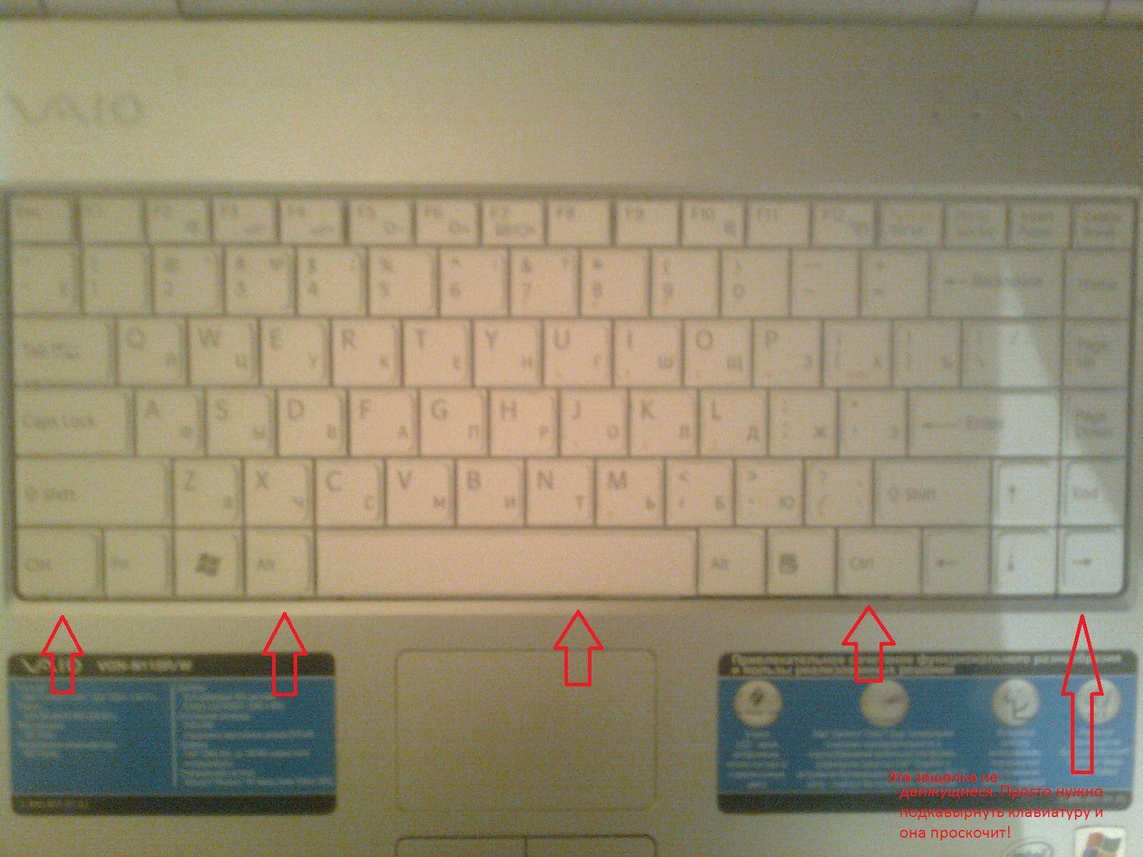 инструкция по разборке ноутбука sony vaio vgn