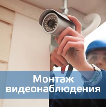 Видеонаблюдение в Новокузнецке