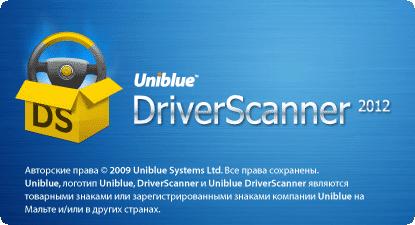 Uniblue.DriverScanner